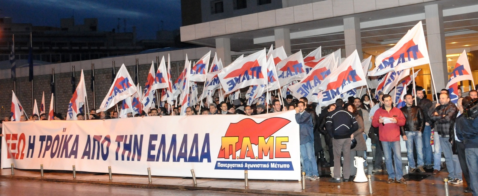 Down with the Government, Troika Out! All Workers Militant Front (PAME) demonstration outside IMF delegation's hotel in Athens